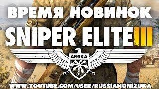 Sniper Elite 3 (обзор - прохождение)
