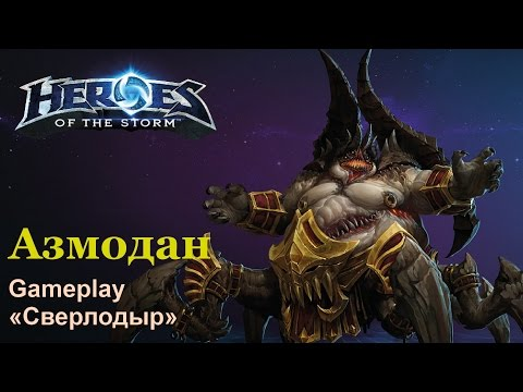 видео: heroes of the storm - gameplay -