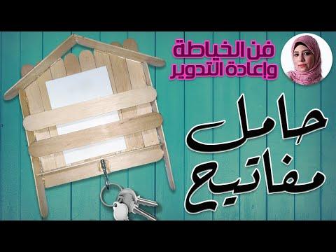 حامل مفاتيح ديكور بعيدان الخشب - DIY Key holder with wooden sticks