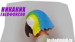 Купить маску попугая зеленую(, 2014-02-14T11:08:52.000Z)