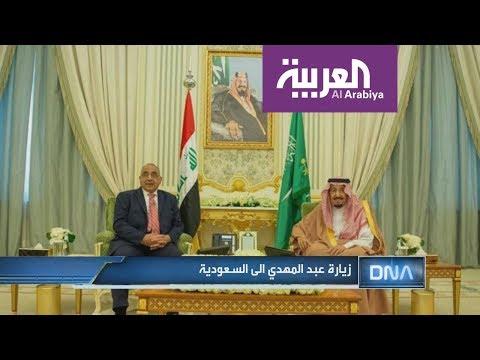 DNA | زيارة عبد المهدي إلى السعودية  - نشر قبل 3 ساعة