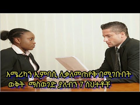 Seven mistakes to avoid during US visa interview-ethiopia-Bezedie በዘዴ
