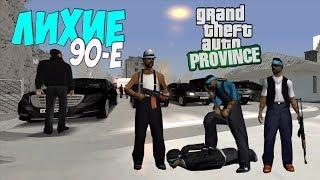 GTA Province Лихие 90-е Тизер