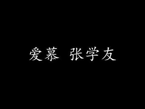 爱慕 张学友 (歌词版)