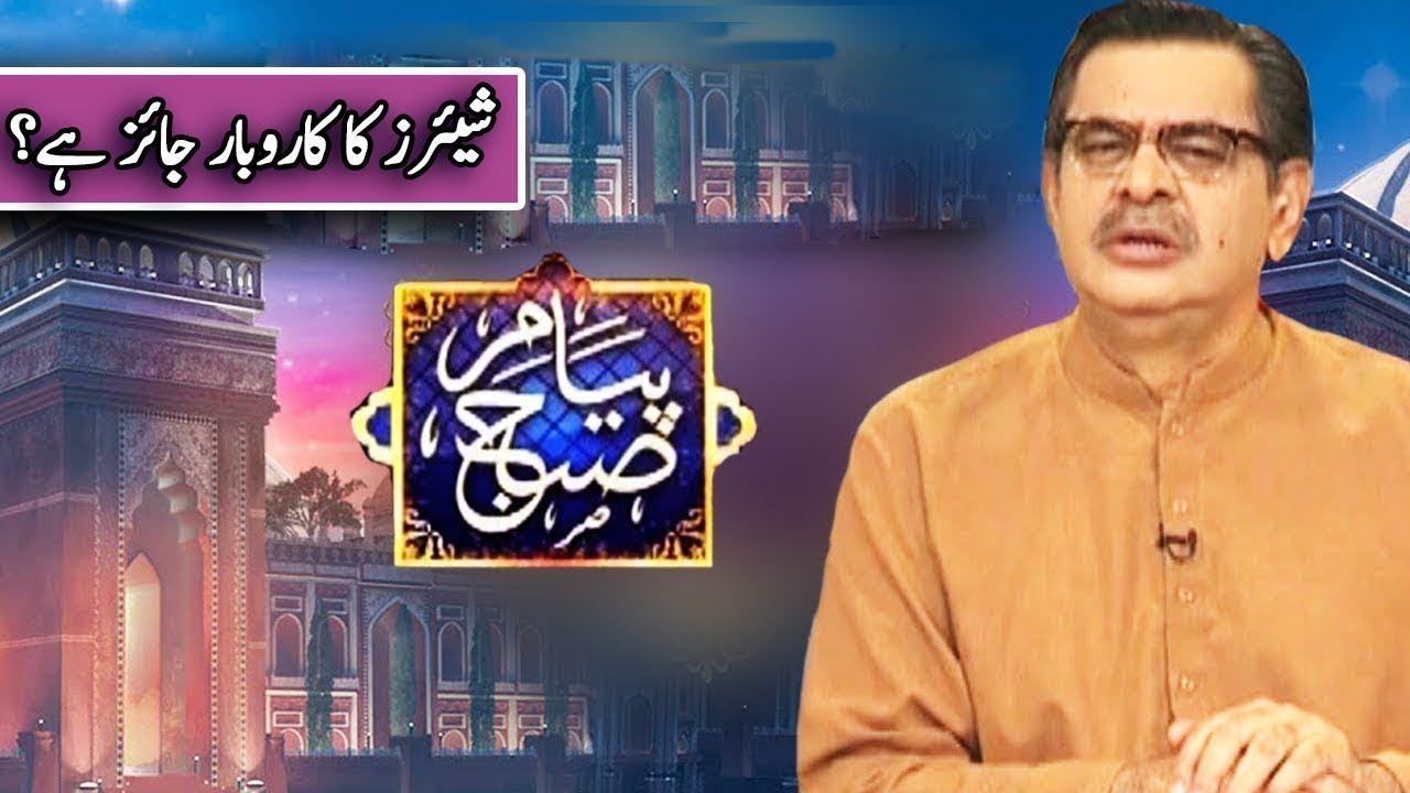 Peyam e Subh With Aneeq Ahmed | 24 August 2019 | Dunya News