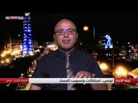تونس.. استقالات وتصويب المسار  - نشر قبل 4 ساعة