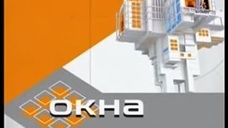 Ток-шоу Окна с Дмитрием Нагиевым 6-й выпуск