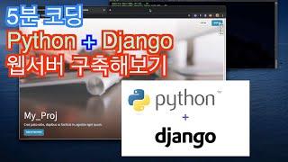 파이썬 디장고 웹사이트 구축