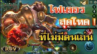 ⚡Skud ไฟเตอร์สุดแกร่ง...ที่โลกลืม ! 555+- ! | Garena RoV Thailand #281 ! โครตฮา เป็นเกมส์ ตลก 555+