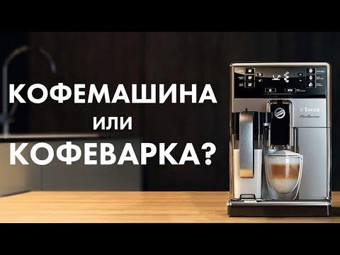 Как выбрать кофемашину?   Кофемашина или кофеварка