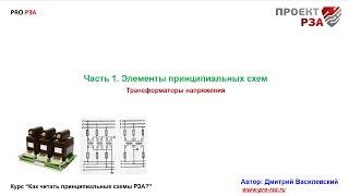 Элементы вторичной схемы РЗА. Трансформатор напряжения(, 2017-04-16T17:10:57.000Z)