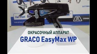 Graco EasyMax WP обзор окрасочного аппарат для нанесения материалов на водной основе