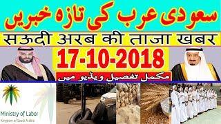 17-10-2018 Saudi News - Saudi Arabia Latest News Today - Urdu Hindi News Today - MJH Studio