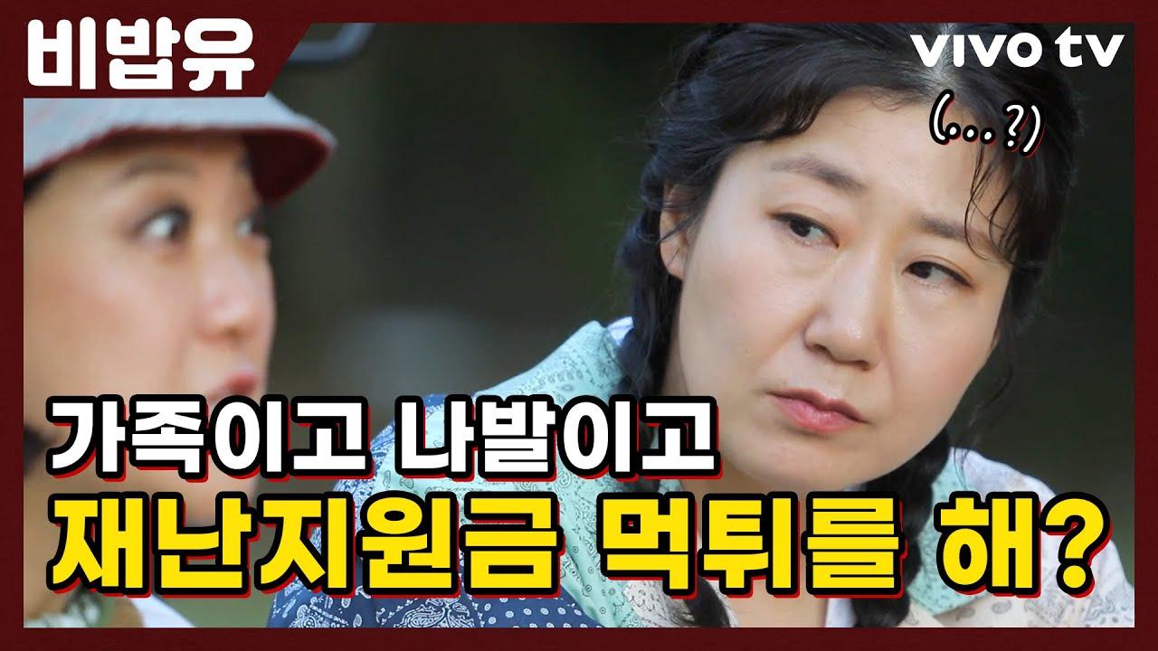 100만원 재난지원금 먹튀한 아버지 응징(?)하는 법 | 비공개 밥블레스유 EP.17