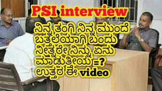 IAS, IPS, PSI, interview question in Kannada