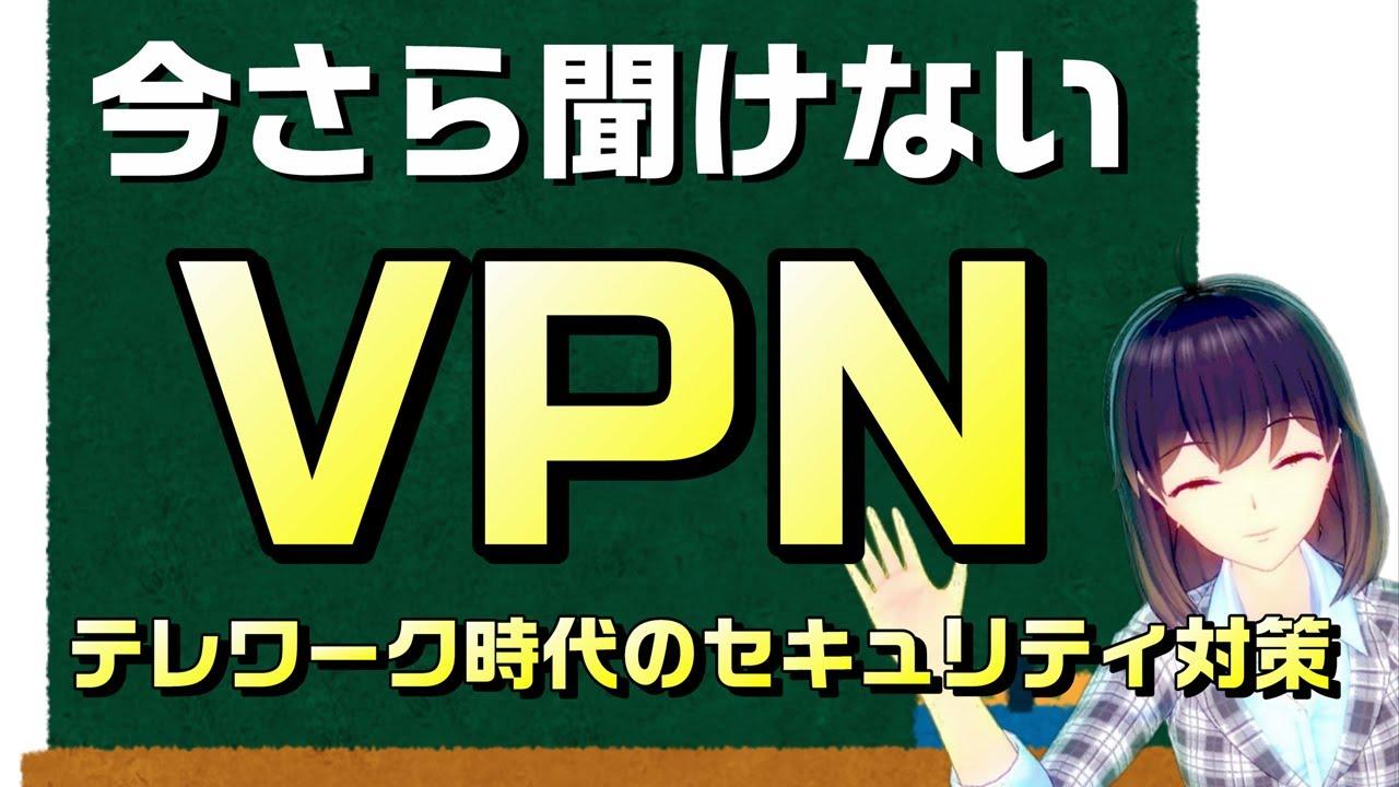 大事な情報を守りながらテレワーク!今さら聞けない「VPN」って何?