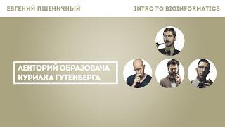 Евгений Пшеничный: Введение в биоинформатику