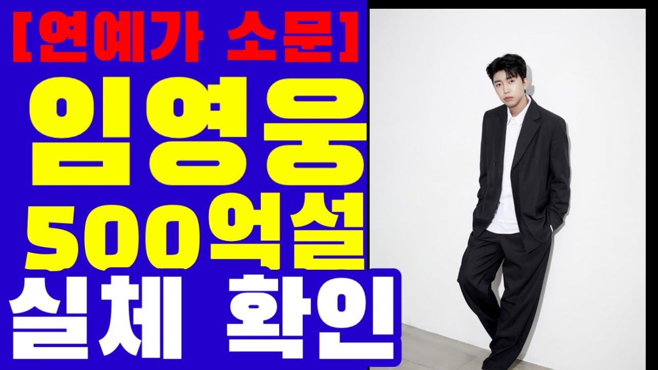 임영웅 500억설 실체 확인, 신정훈 대표 진짜 잠적했나?, 연예부 기자들의 촉|트로트닷컴