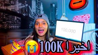 لحظة وصولي 100 ألف مشترك 😭❤️ 100k Subscribers