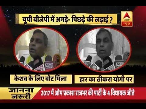 Kaun Jitega 2019: Om Prakash Rajbhar reasons disenchantment of OBCs for BJP's by-poll defe Mp3