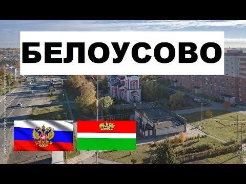 БЕЛОУСОВО 🏠💖🌼 (Калужская облать) ~Твой город.