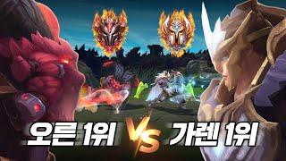 [롤]KOREA NO.1 ORNN VS KOREA NO.1 GAREN