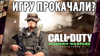 CALL OF DUTY MODERN WARFARE REMASTERED - ОБЗОР. ПРОКАЧАЛИ ИГРУ