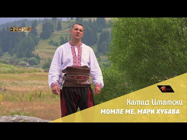 Хамид Имамски - Момле ле, мари хубава / Hamid Imamski - Momle le, mari hubava