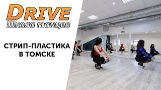 Занятия по СТРИП ПЛАСТИКЕ в ТОМСКЕ | Школа танцев Drive