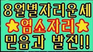 [8월별자리운세] 염소자리 '믿음과 확장'