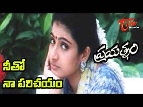 Prayatnam Songs - Neetho Naa Paricheyam - Pruthvi - Sujitha