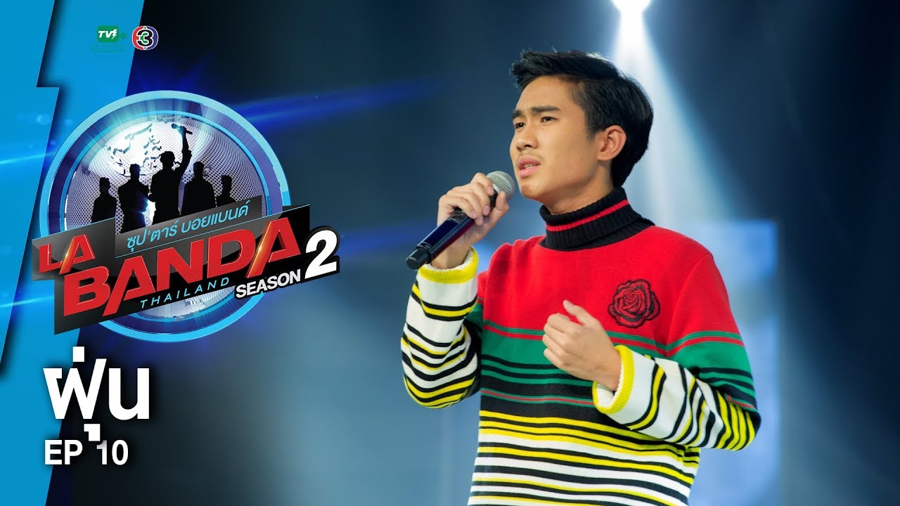 Download ฝุ่น - ไม้ สุรดิษ   La Banda Thailand 2