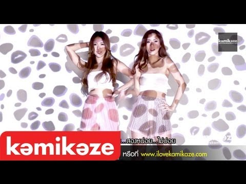ไม่ถอดใจ (Girls on Top) - Neko Jump Ahhh! [Official MV]