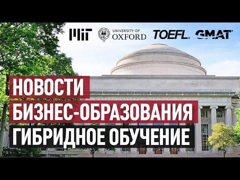 Топовые университеты отменяют тесты GMAT & TOEFL. Гибридное обучение в университетах США