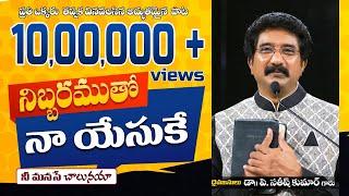 Video Nibbaramutho  | Nee Manase Chalunaya | Calvary Temple | India download MP3, 3GP, MP4, WEBM, AVI, FLV Agustus 2018