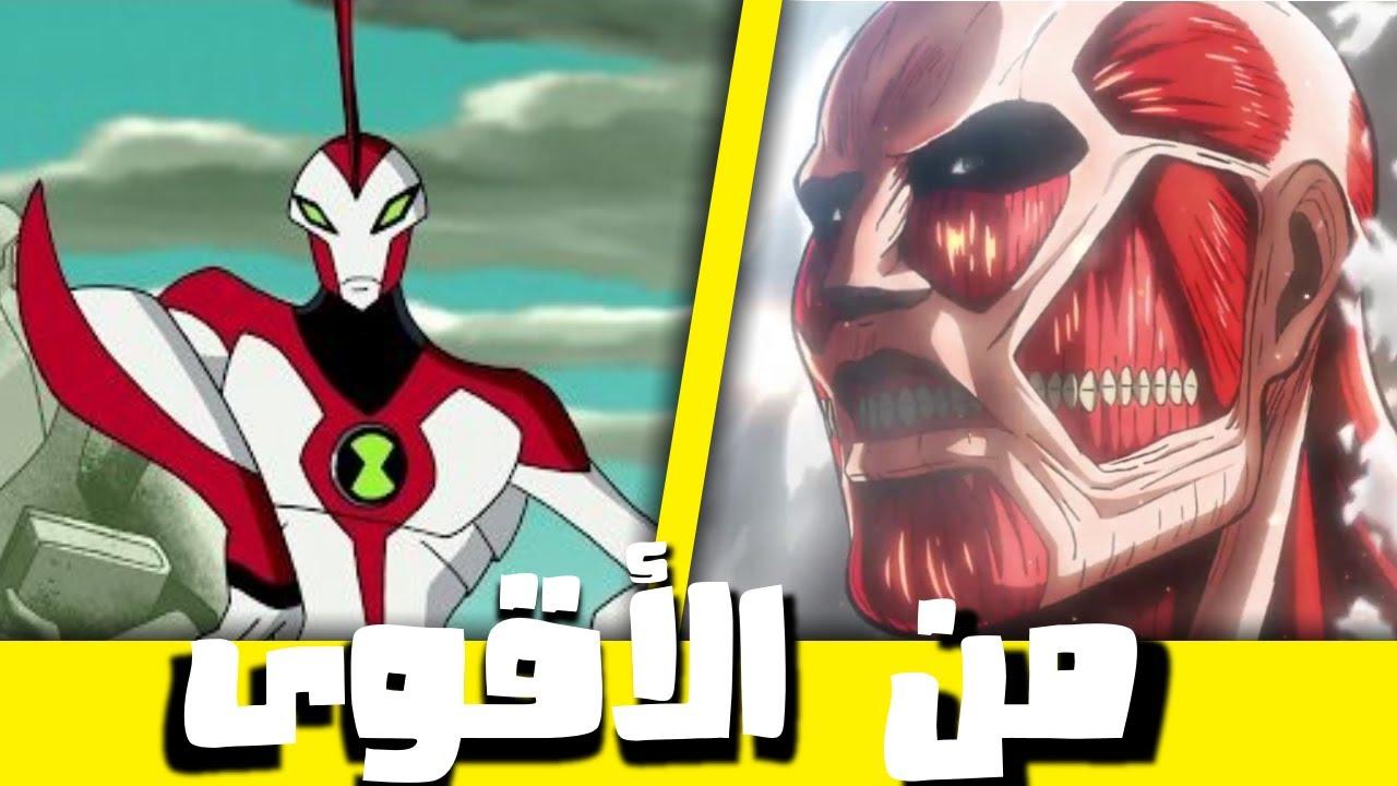 من الأقوى ؟؟   Waybig VS Colossal TITAN !!