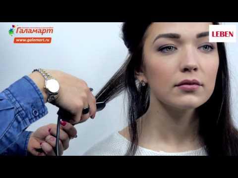 Видео уроки от LEBEN! Как правильно использовать утюжок для волос.