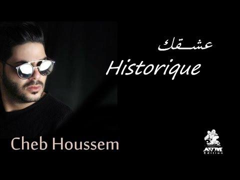 Cheb Houssem - 3achqek Historique I الشاب حسام - عشقك إسطوريك#