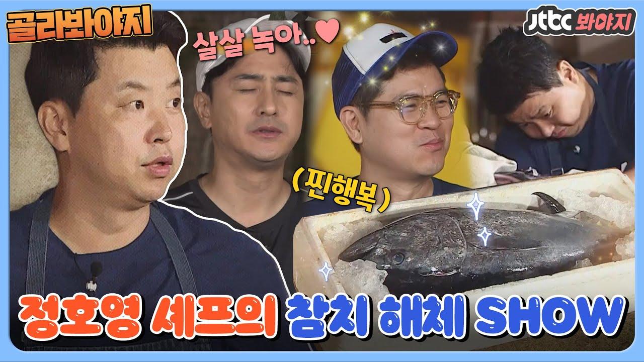 [골라봐야지] 예능에서 참치 해체 쇼를요..? 정호영 셰프가 배태랑을 위해 준비한 초특급 마지막 만찬! #위대한배태랑 #JTBC봐야지
