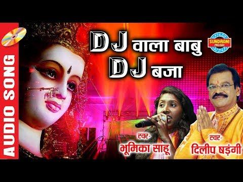 DJ Wala Babu DJ Baja - डीजे वाला बाबु डिजे बजा - Dilip Shadangi & Bhumika Sahu - Hindi Duga Bhajan