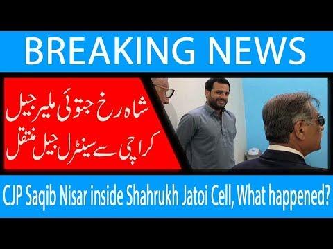 CJP Saqib Nisar inside Shahrukh Jatoi Cell, What happened? Watch exclusive video!