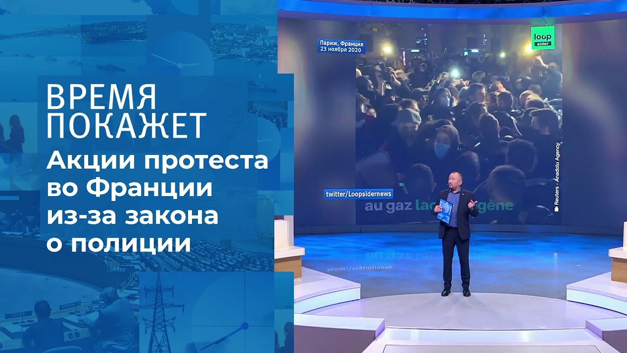 Время покажет выпуск от 30.11.2020 Право на свободу.