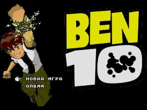 Sega Mega DriveGENESIS Ben 10 Unlicensed ПрохождениеPlaythrough