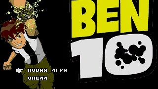 [Sega Mega Drive/GENESIS] Ben 10 [Unlicensed] [Прохождение/Playthrough]