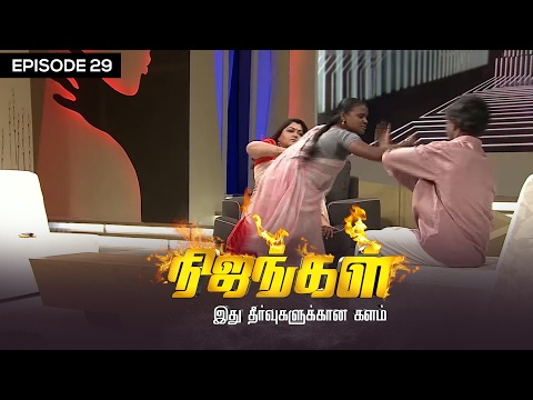 Nijangal with kushboo is a reality show to sort out untold issues. Here is the episode 29 of #Nijangal telecasted in Sun TV on 31/01/2017. Truth Unveils to Kushboo - Nijangal Highlights ... To know what happened watch the full Video at https://goo.gl/FVtrUr  For more updates,  Subscribe us on:  https://www.youtube.com/user/VisionTimeThamizh  Like Us on:  https://www.facebook.com/visiontimeindia