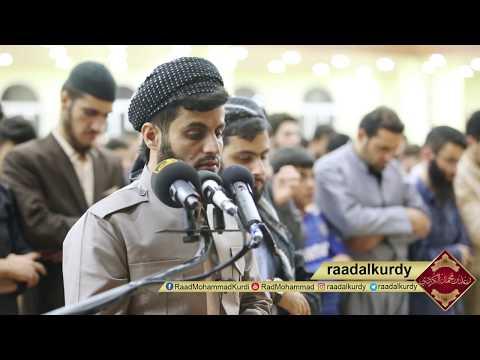 فجریة رعد الكردي ,,  تلاوة من سورتي الأحقاف والشمس _ ليلة 29 رمضان 1438