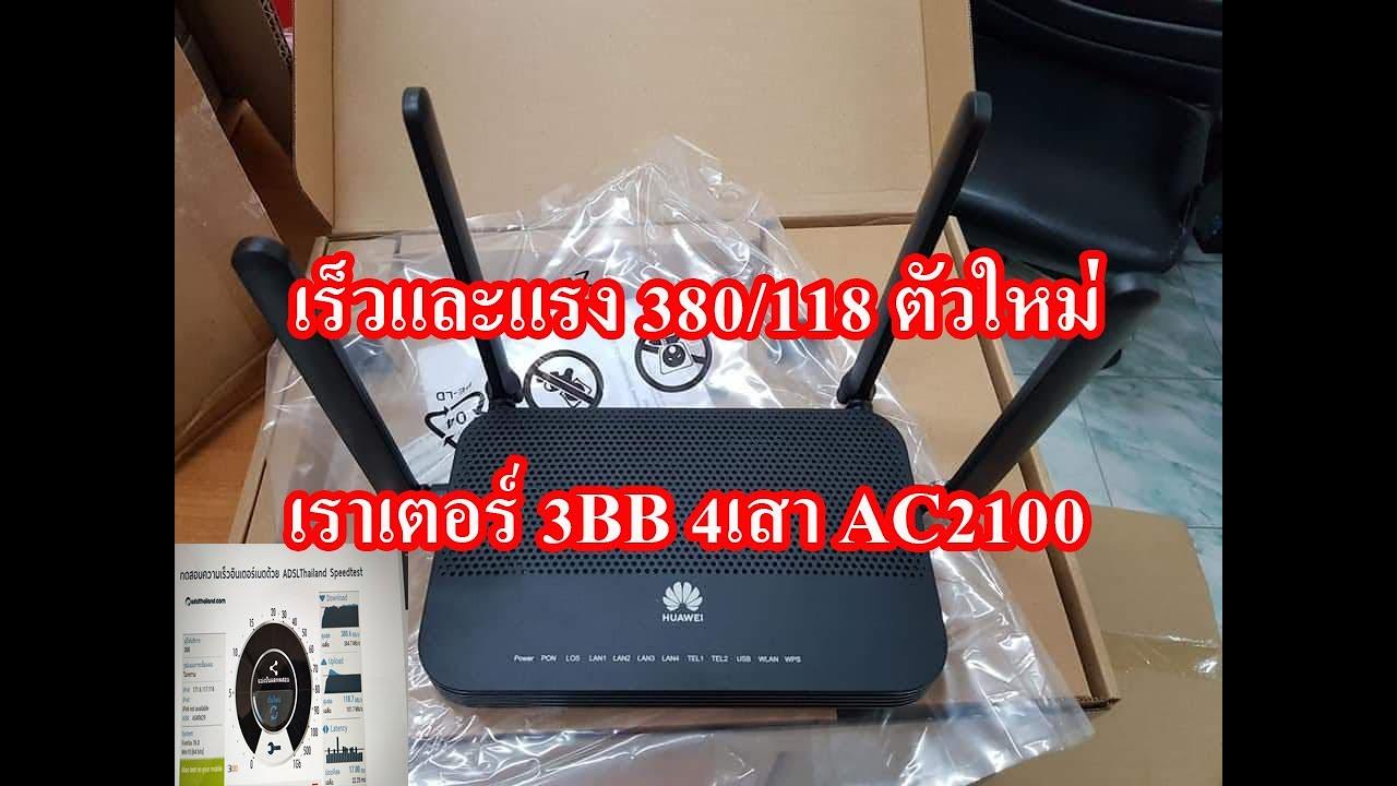 อัพเราเตอร์ใหม่ 3BB AC2100 HUAWEI EchoLife HG8245W5  เร็วและแรงมาก