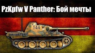 PzKpfw V Panther. Пантера: Бой мечты. Мастер.
