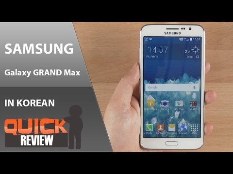 [KR] Samsung Galaxy Grand Max 간단 리뷰 (갤럭시 그랜드 맥스) [4K]