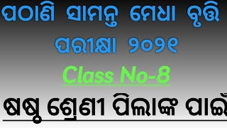 PMST 2021। Important Math tric…